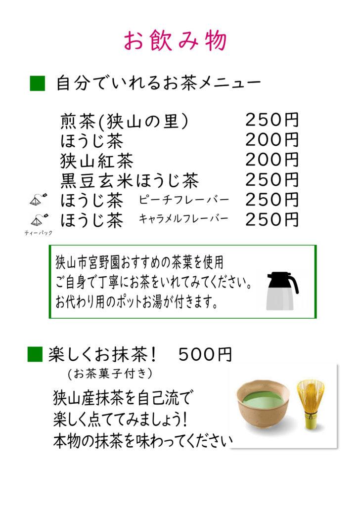 狭山市の宮野園おすすめの茶葉を使用。お好みに合わせてお茶をいれてみてください。